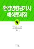 환경영향평가사 예상문제집 (2013)