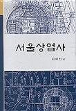 서울상업사