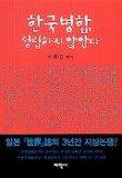 한국병합 성립하지 않았다