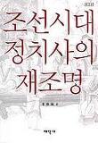 조선시대 정치사의 재조명