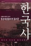 동경대생들에게 들려준 한국사