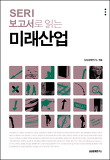 SERI 보고서로 읽는 미래산업