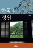 한국의 정원