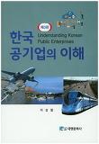 한국 공기업의 이해(제3판)