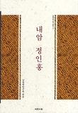 내암 정인홍