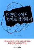 대한민국에서 공짜로 창업하기