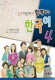 결혼이민자와 함께하는 한국어. 4