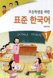 표준 한국어 1