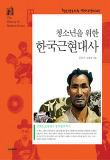 청소년을 위한 한국 근현대사(청소년을 위한 역사 교양 9)