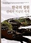 한국의 정원 선비가 거닐던 세계( 문화의 향기 2)
