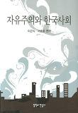 자유주의와 한국사회