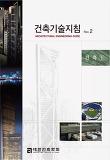 건축기술지침 Rev. 2: 건축1