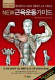 근육운동가이드-해부학적으로 접근한 체계적인 근육 트레이닝