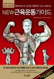 NEW근육운동가이드(최신개정판)