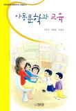 아동문학과 교육