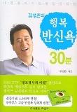 김성환의 행복 반신욕 30분 - 내 몸을 지키는 웰빙건강법
