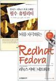 한빛미디어 한정세트 2(REDHAT FEDORA+유닉스 리눅스)