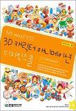 3D 캐릭터 애니메이션 디자인스쿨(3DS MAX로만드는)