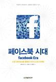 페이스북 시대