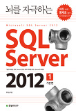 SQL Sever 2012. 1: 기본편