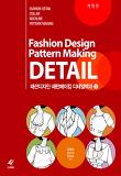 패션디자인 패턴메이킹 디테일백과. 1