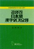 김영진 일본어 한자읽기 요령