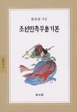 조선민족무용기본