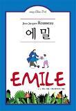 에밀(어린이 교육학 시리즈)