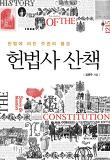 헌법사 산책