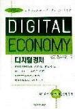 디지털 경제