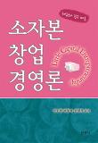소자본 창업경영론