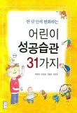 어린이 성공습관 31가지