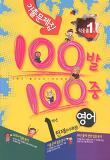 100발100중 기출문제집 중1 영어(천재)(이재영)(2012)