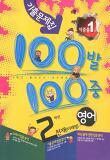 100발100중 기출문제집 중2 영어(천재)(이재영)(2012)