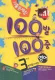 100발100중 기출문제집 중3 영어(천재)(이재영)(2012)