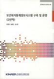 보건복지통계정보시스템구축및운영(연구보고서2010-40)