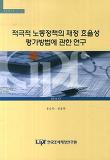 적극적 노동정책의 재정 효율성 평가방법에 관한 연구