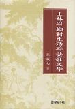 사림의 향촌생활과 시가문학