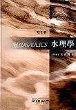 수리학 (제2판) (송재우)