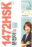 문정아's 1472HSK 독해 4~8급 (교재+MP3 CD:1+단어장)