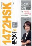 문정아의 1472HSK 어법