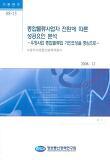 종합물류사업자 전환에 따른 성공요인 분석