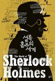 셜록 홈즈 전집 시리즈(황금가지)