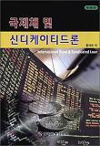 국제채 및 신디케이티드론
