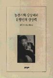 농경사회 상상력과 유랑민의 상상력-김윤식 산문평론집