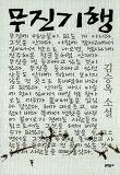 [비밀독서단] 무진기행 (김승옥 소설전집 1)
