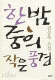 김승옥 소설전집