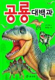 공룡 대백과
