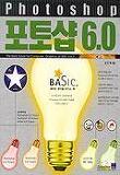 포토샵 6.0(BASIC)(CD-ROM 1장포함)