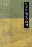 한국의 전통생태학